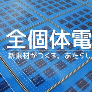 全固体電池でスマホ以来の革命がいつ起こるのか?