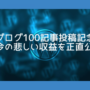 ブログ開始 100記事(3ヶ月)までの収益など公開!