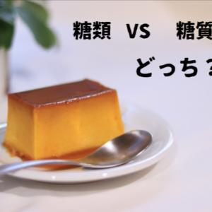 よく考えて!【糖類ゼロ】と【糖質ゼロ】真のゼロはどっちか?!