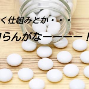 医薬品登録販売者資格試験べんきょう【医薬品が働く仕組みに突入!】