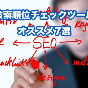 検索順位チェックツールのオススメ7選!!有料、無料。使いやすいのはどれ??