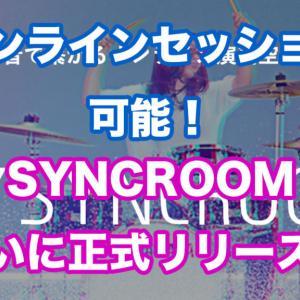 SYNCROOM(シンクルーム)、正式スタート!離れててもセッション可能。