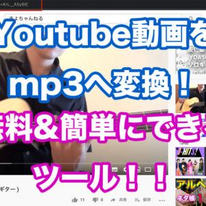 YouTube動画をmp3に変換する方法!無料!【カラオケ練習に】