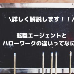 【解説!!】転職エージェントとハローワークの違いってなに?