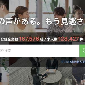 【口コミ調べ放題!!】転職会議を使うメリット・デメリットを解説!!