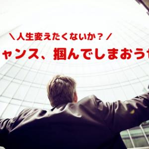 【高卒から夢の商社へ!!】求人を扱っているサイトを3つ紹介!!