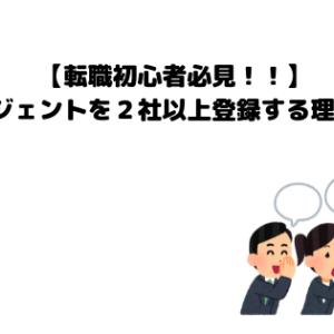 【転職初心者必見!!】転職エージェントを2社以上登録する理由を解説!