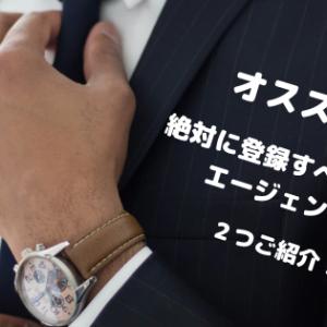 【オススメ!!】絶対に登録すべき転職エージェントを2つご紹介!!