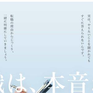 【元転職エージェントが解説!】リクルートエージェントの評判を徹底解剖!!