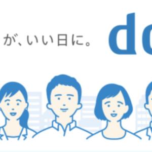 【元転職エージェントが解説!】dodaの評判を大公開!!
