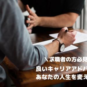 【人生を変える出会い】良いキャリアアドバイザーの見極め方をご紹介!!