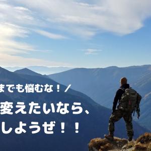 【日本は終わっていない!】手取りが少ない現状を変える3つの行動!!