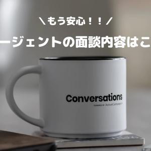 【解説】転職エージェントの面談内容を元プロの目線から語ります!!