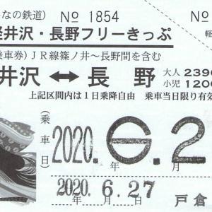 軽井沢・長野フリーきっぷ&北しなの線リレーきっぷ