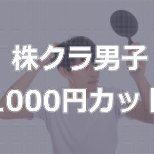 「株クラ男子の特徴」をみて1000円カットに行ってきた話