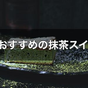 お中元におすすめの「抹茶スイーツ」10選 【楽天市場ver.】