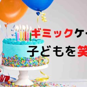 Cake.jpで注文した「ギミックケーキ」の口コミ・評判を紹介!子どもも大喜び間違いなし!