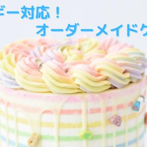 アレルギー持ちの子ども用誕生日ケーキ厳選3選【オーダーメイド】