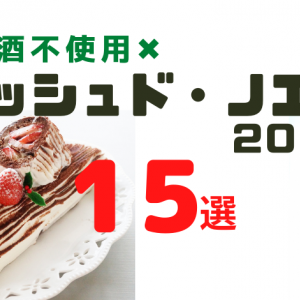 【ブッシュドノエル2020】洋酒不使用のおすすめ15選!