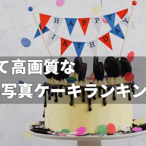 保護中: 【2021最新版】写真ケーキおすすめ人気ランキング15店
