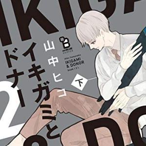 『イキガミとドナー 下』山中ヒコ ☆感想ネタバレ☆