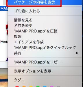 【MAMP/MacOS】5分で出来る不要なMAMP PROをアンインストールする方法!