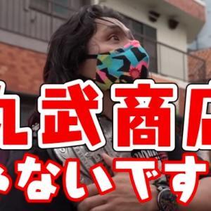 大量キャンセル!BUSHI経営のからあげ屋・丸武商店|新日本プロレス