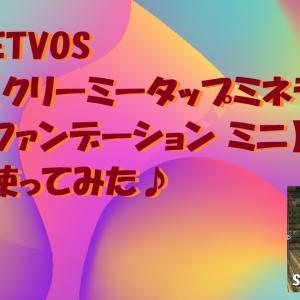 ETVOS【クリーミータップミネラルファンデーション ミニ】を使ってみた♪