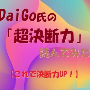 DaiGo氏の超決断力を読んでみた【決断力UP+難易度も下がる?】