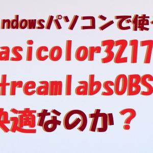 Windowsパソコンで使うBasicolor3217とStreamlabsOBSは快適なのか?