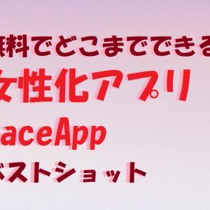 無料でどこまでできる?女性化アプリFaceAppのベストショット