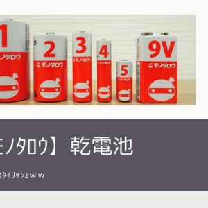 【モノタロウ】乾電池デザインがスタイリッシュww【そして高コスパ】