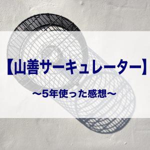 【山善 サーキュレーター YAR-AD231】5年使った感想