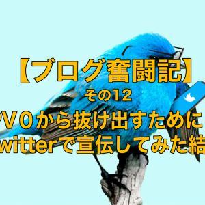 【ブログ奮闘記】その12 PV0から抜け出すためにtwitterで宣伝してみた結果