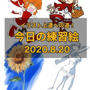 【クリスタ】イラスト上達への道! 今日の練習絵2020.8.20