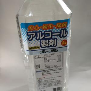 アルコール製剤 プルーフ65