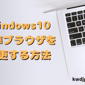 Windows10規定のブラウザーを変更する方法