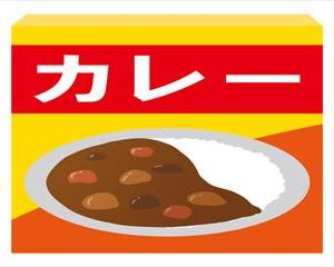 【第37話】夏だ!レトルトカレー食べ比べしてみました