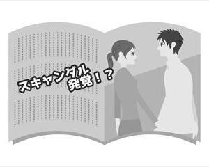 【第48話】芸能ニュースについて個人的に思うこと【離婚・不倫】