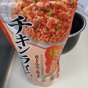 【業務スーパー】チキンライスとカレーピラフ購入レビュー!【炊き込みご飯の素】