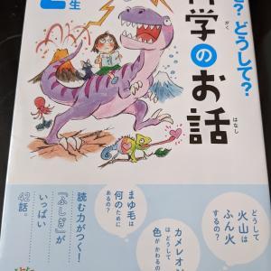 【なぜどうして?シリーズ】小学生の子どもにおすすめの本【よみとく10分】