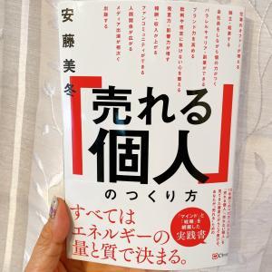 売れる個人の作り方〜ミッフィーさんの新刊〜