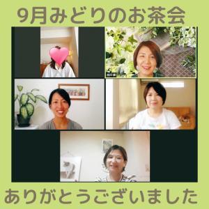【開催レポ】みどりのお茶会9月