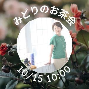 10月のみどりのお茶会はマヤ暦スペシャル!