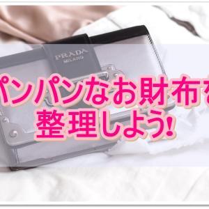 財布の中身の整理をすると家の中も片付くようになるってホント?