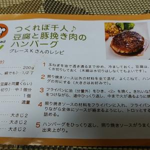 豆腐ハンバーグ☆
