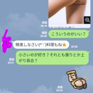 彼氏の好み☆、、