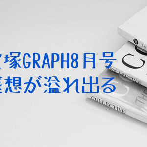 宝塚GRAPH8月号 感想が一人では収まりきらない件