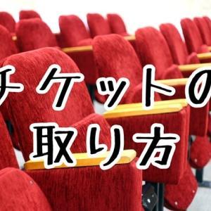 宝塚歌劇チケットの取り方【初心者向け】ーあるところにはある!ー