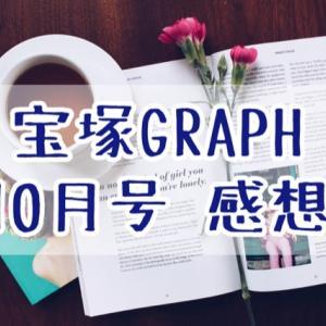 宝塚GRAPH 10月号感想ースルメみたいなー